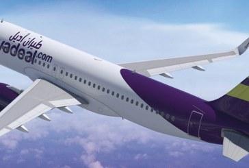 طيران «أديل» السعودية تستأجر طائرات «إيرباص A320»