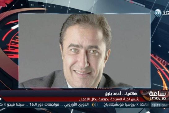 فيديو  «رجال الأعمال» تنتقد رفع رسوم تأشيرة الدخول إلى مصر