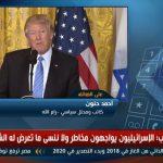 فيديو| محلل فلسطيني: ترامب أظهر تراجعا في مسألة تأييد «حل الدولتين»