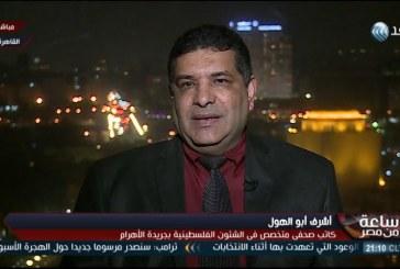 فيديو| ترامب غير ملم بتفاصيل الصراع العربي الإسرائيلي