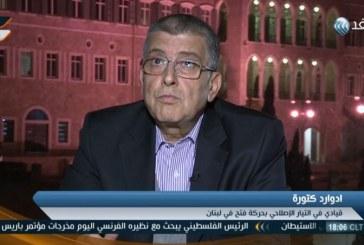 فيديو  قيادي «فتحاوي»: القيادة الفلسطينية غير صالحة للمرحلة الراهنة