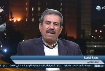 فيديو| محلل: تحالف «قطري إخواني تركي» يسعى لإقامة دولة فلسطينية في غزة