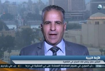 فيديو| زيارة حفتر والسراج للقاهرة جاءت دون خريطة واضحة لمستقبل ليبيا
