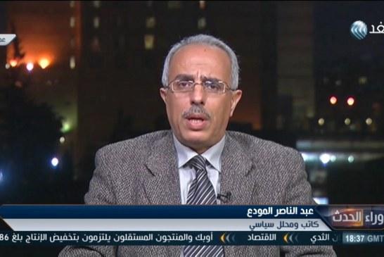 فيديو  محلل: تمديد العقوبات على صالح والحوثيين لن يأتي بجديد
