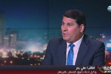 فيديو  برلماني مصري: تحديد الإقامة قد يكون بديلًا للحبس الاحتياطي