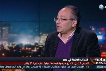 فيديو  برلماني مصري: حزب النور تواجد في 30 يونيو كنوع من الموائمة السياسية