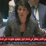 فيديو  مجلس الأمن يفشل في توقيع عقوبات على الحكومة السورية