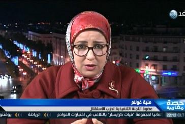 فيديو| أسباب الضغوط السياسية على «الاستقلال المغربي»