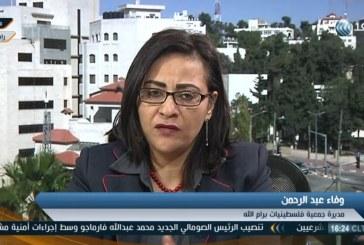 فيديو| حقوقية ترصد المشكلات التي تواجه المرأة الفلسطينية