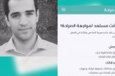 «صراحة» موقع اجتماعي سعودي.. والمصريون الأكثر تفاعلا عليه