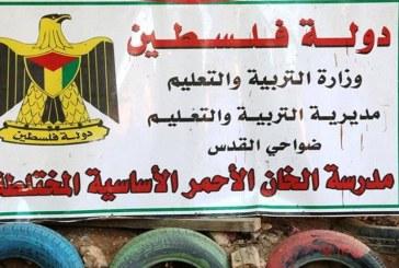 قوات الاحتلال تقتحم مدرسة «الإطارات» شرق القدس تمهيدا لهدمها