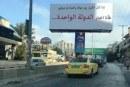 رفض فلسطيني بعد تعليق لافتات تؤيد حل الدولة الواحدة شمالي القدس المحتلة