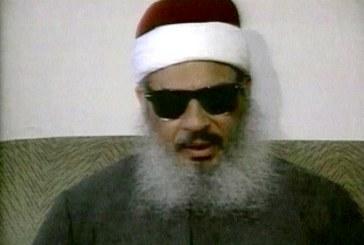 أمريكا تؤكد وفاة عمر عبد الرحمن في سجن بكارولاينا الشمالية