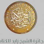 جائزة الشيخ زايد للكتاب تعلن القائمة القصيرة للمؤلف الشاب وأدب الطفل