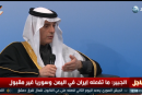 فيديو  الجبير: إيران أكبر دولة راعية للإرهاب حول العالم