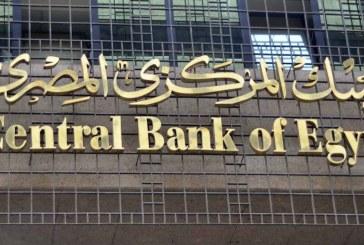 مصر تخفض سعر الدولار الجمركي إلى 16 جنيها من 18.5 جنيه