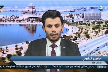 فيديو| تفاصيل سيطرة الجيش الليبي على مطار وميناء رأس لانوف بمنطقة الهلال النفطي