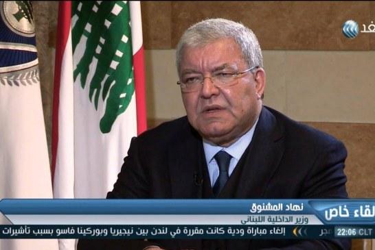 توضيح بشأن برنامج «لقاء خاص» مع وزير الداخلية اللبناني نهاد المشنوق
