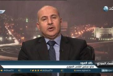 فيديو  برلماني سوري: «جنيف 5» لا تعبر عن صدام أو مواجهة بين السوريين