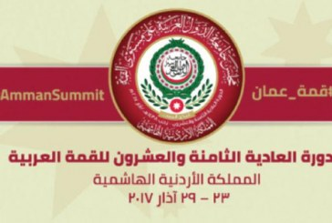 سياسي أردني للغد :  «حل الدولتين» يتصدر البيان الختامي للفمة العربية