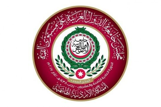 «بيان عمان» يعكس حجم التوافقات العربية حول القضايا والتحديات