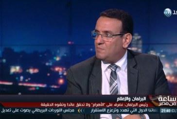 فيديو| نائب: موقف رئيس البرلمان المصري من «الأهرام» يمثل الأغلبية