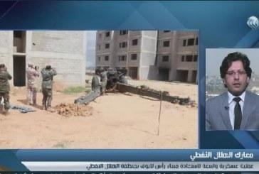 فيديو| الجيش الليبي يستعيد مطار رأس لانوف بمنطقة الهلال النفطي