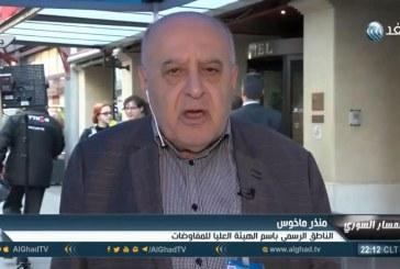 فيديو  معارض سوري: هناك بعض الإشكاليات في التفاوض لكن لا أحد يريد المقاطعة