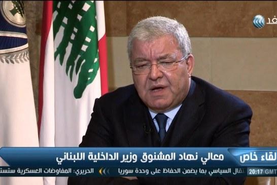 فيديو| وزير الداخلية اللبناني: لا يمكننا استيعاب مليوني سوري دون دعم