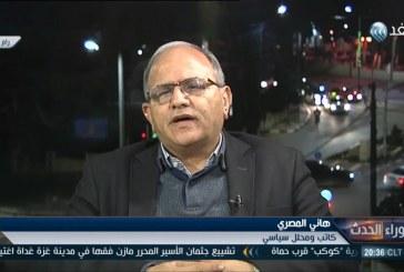 فيديو| محلل: اغتيال فقها يتطلب من حماس تحصين غزة من اختراق الموساد