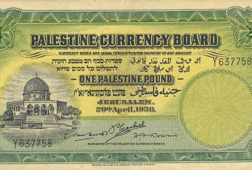 «الجنيه الفلسطيني» يعود للمدارس بصورة رمزية
