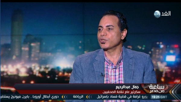 فيديو  جمال عبدالرحيم: هناك حالة من الإقصاء داخل مجلس نقابة الصحفيين المصريين   الغد