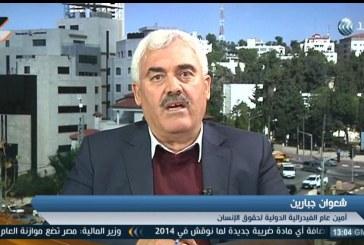 فيديو| «فيدرالية حقوق الإنسان»: الأغلبية ستساند الشعب الفلسطيني في الأمم المتحدة