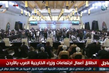 فيديو| محلل: بيان اجتماع وزراء الخارجية العرب سيكون نفسه البيان الختامي للزعماء