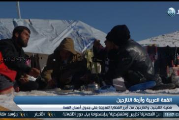 فيديو| الأردن يدرج قضية «اللاجئين والنازحين» على جدول أعمال القمة العربية
