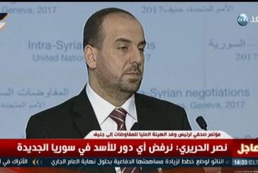 فيديو  الحريري: نريد الوصول لحل سياسي عادل دون وجود الأسد