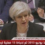 فيديو| ماي: منفذ هجوم لندن معروف لدى أجهزة الأمن