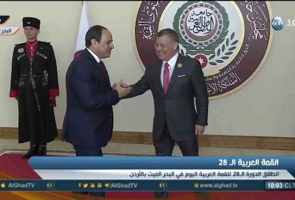 فيديو| وصول الرئيس السيسي إلى مقر انعقاد القمة العربية في البحر الميت