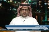 فيديو| خبير: علاقة مصر والسعودية وطيدة وقوية
