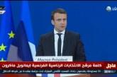 فيديو| ماكرون: نجحنا في تغيير وجه الحياة السياسية الفرنسية