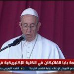 فيديو| الرسائل السبع لبابا الفاتيكان من القاهرة