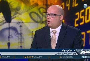 فيديو| هيثم عارف: زيارة السيسي لأمريكا ستنعكس إيجابيا على الاقتصاد