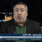 فيديو| قيادي بحماس: «عباس» كرس الانقسام بين الضفة وغزة