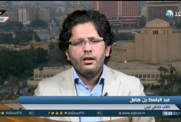فيديو  صحفي ليبي يتهم الأمم المتحدة بعرقلة تعديل الاتفاق السياسي في بلاده