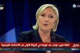 فيديو| لوبان: حان الوقت لتحرير فرنسا من النخبة السياسية