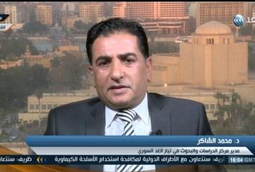 فيديو| الشاكر: «الإطاحة بالأسد» مسألة منتهية مع قرب القضاء على «داعش»