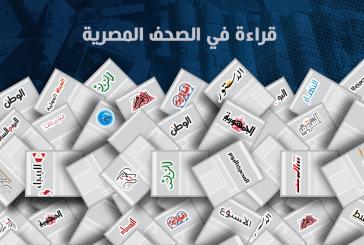 """صحف القاهرة: قمة مصرية سعودية غداً ..و الحكومة تحاصر غول الأسعار بخطة """"الثمانية إجراءات"""""""