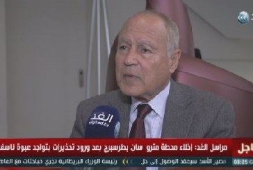 فيديو  أبو الغيط لـ«الغد»: حل الدولتين مقبول من جميع الأطراف