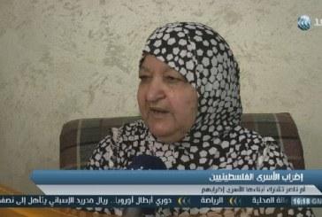 فيديو| أم فلسطينية تشارك أبناءها الأسرى إضرابهم