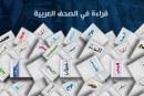 الصحف العربية:لقاء سلمان والسيسي لتعزيز سبل مكافحة الإرهاب..وسباق رئاسي محموم في فرنسا